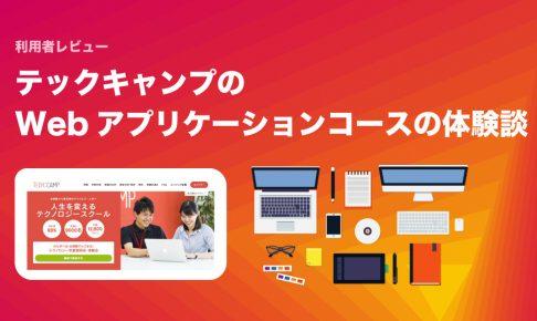 TECH::CAMPのWebアプリケーションコースに通ったリアルな体験談
