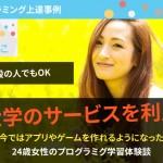 【大学のサービスを利用】24歳女性のプログラミング学習体験談【一般でも利用可能】