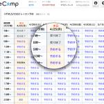 CodeCamp【コードキャンプ】が朝7時からのレッスン開始!さらに当日予約も可能に!