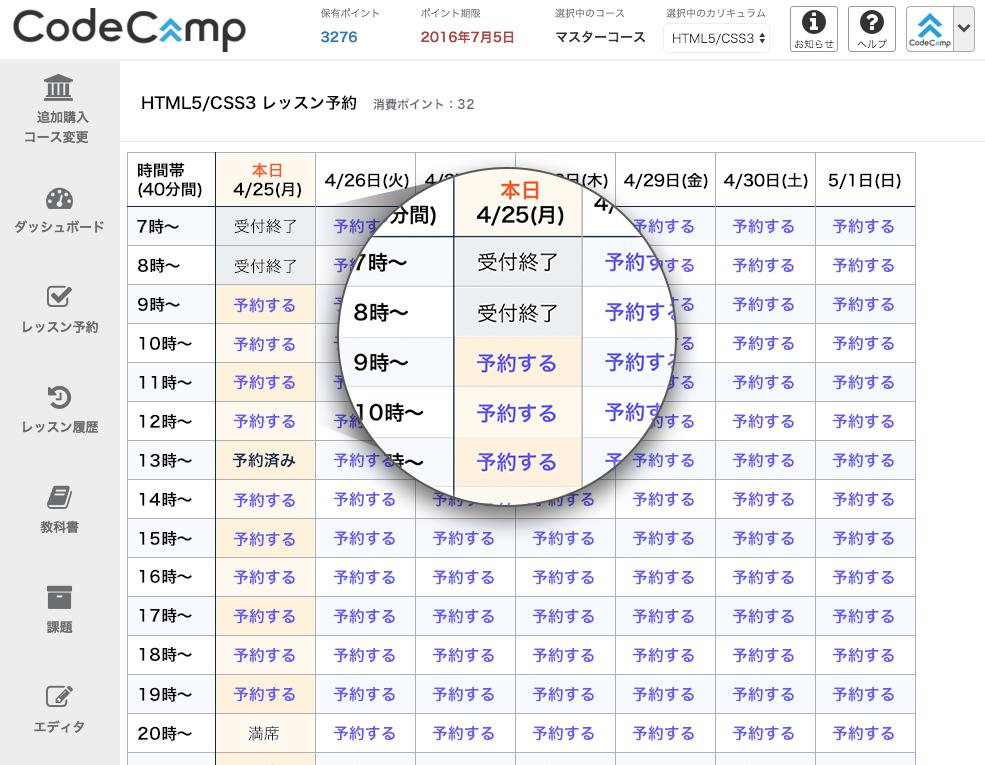 CodeCampが朝7時からのレッスン開始