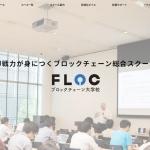 FLOCブロックチェーン大学校のWEB体験コースを受講した感想