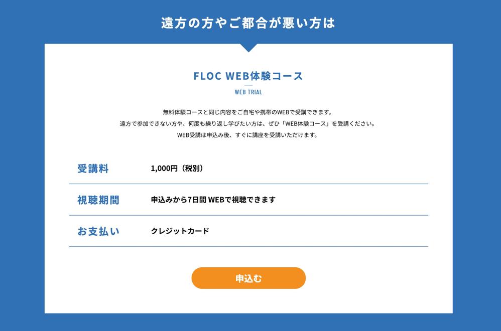 FLOCブロックチェーン大学校のWEB体験コース(有料)