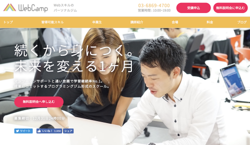 WebCamp公式サイト