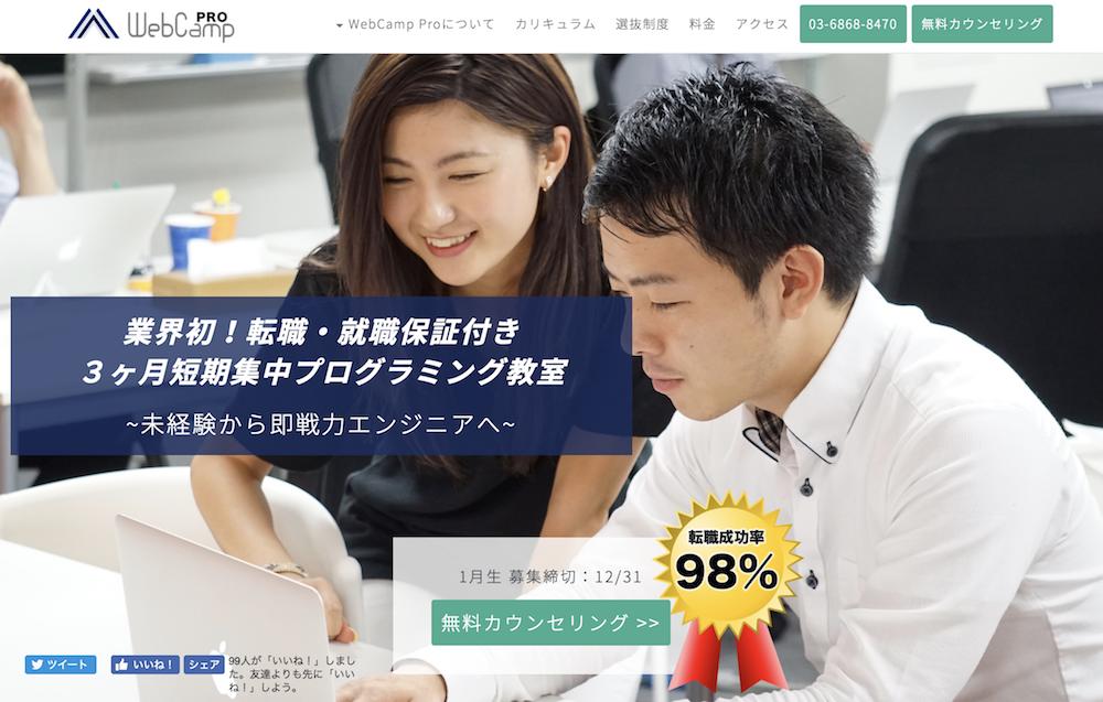 WebCamp Pro公式サイト