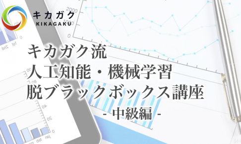 【キカガク流】人工知能・機械学習 脱ブラックボックス講座 - 中級編 -