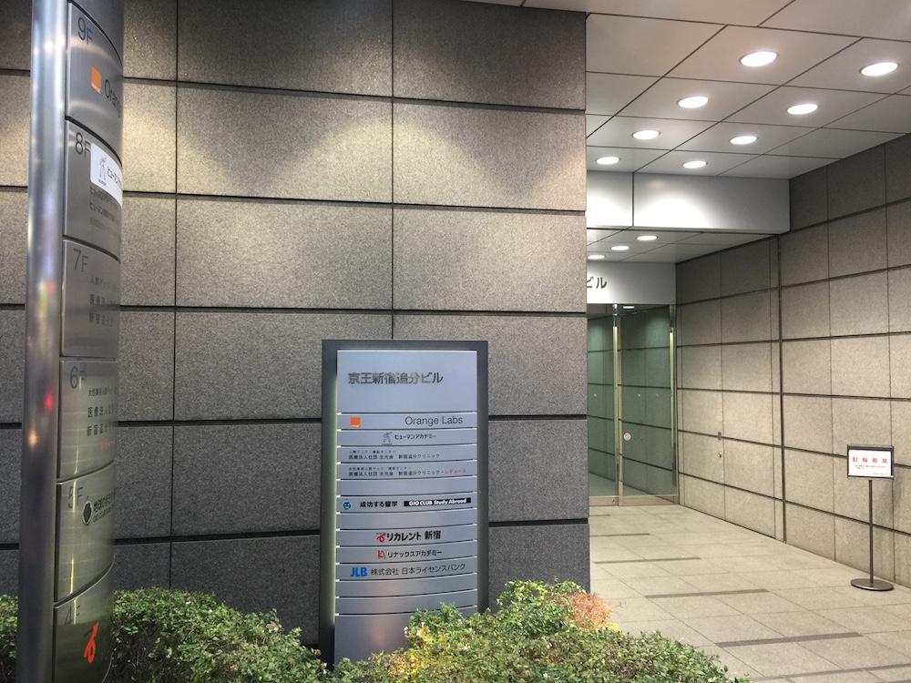 リナックスアカデミー 新宿校 外観