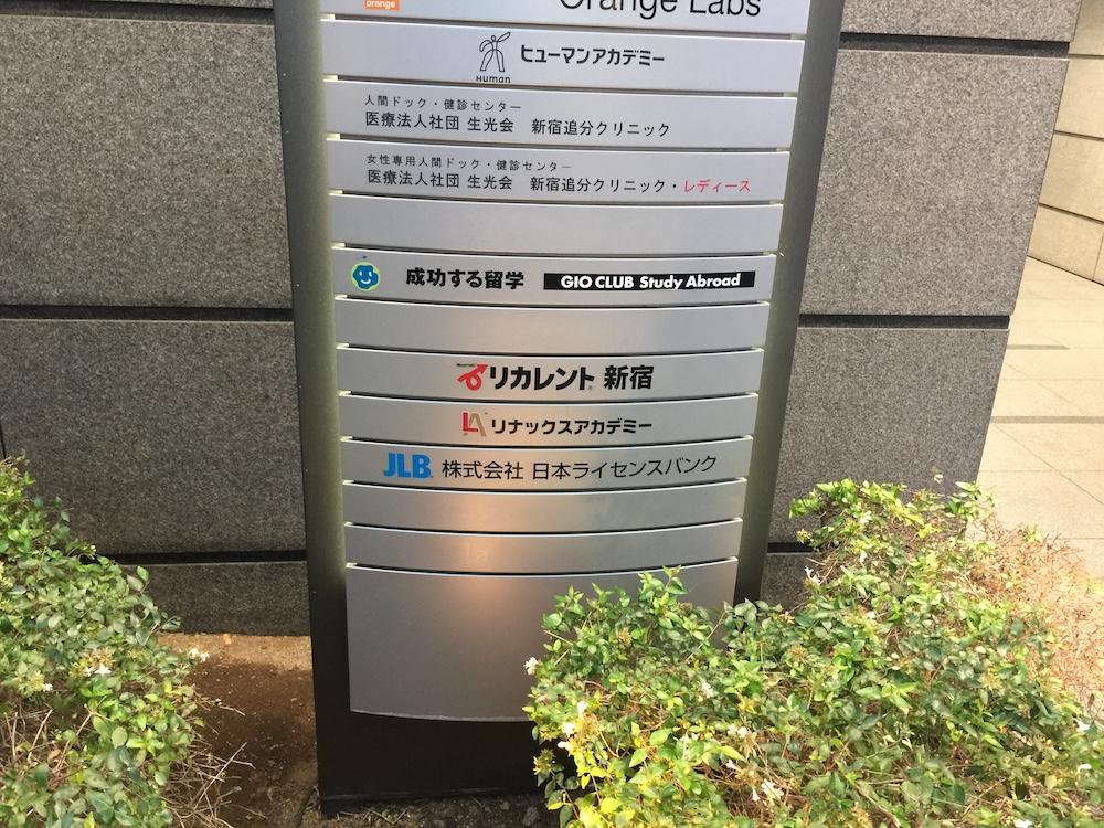 リナックスアカデミー 新宿校の看板
