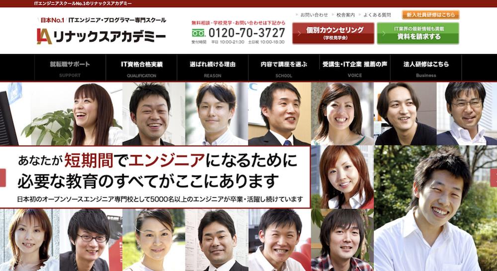 リナックスアカデミーの公式サイト