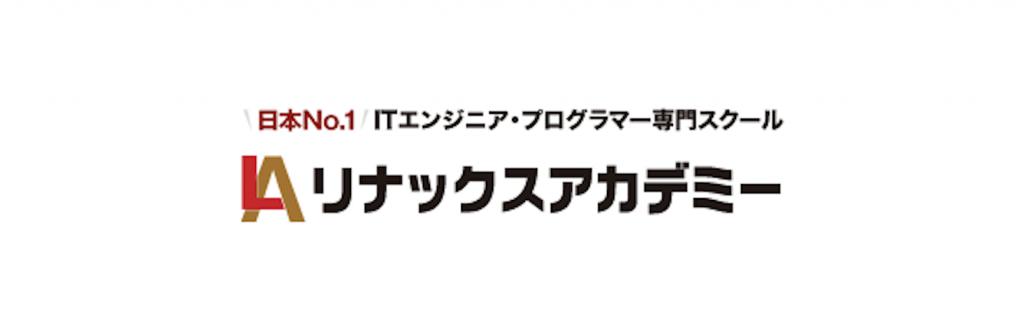 リナックスアカデミーのロゴ
