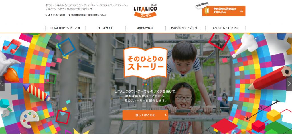 litalico-wonder5