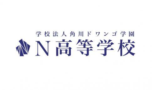 N高等学校のロゴ
