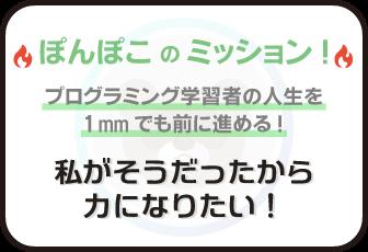 """ぽんぽこのミッション"""""""