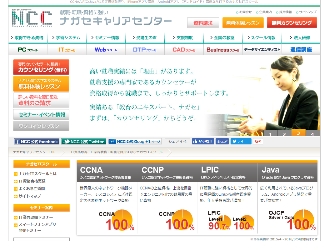 ナガセIT/Webスクール