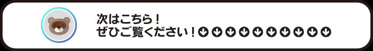 次はこちら!