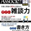 日経ビジネスアソシエ10月号で「プログラミング」が特集されています