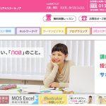 パソコンスクールnoaのWebデザイン・プログラミング系の評判・口コミは?大阪で人気