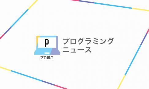 プログラミングニュース