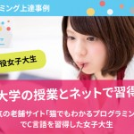 【上達事例】21歳現役女子大生のプログラミング学習体験談【C言語】
