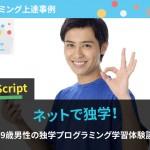 【ネットで学習!】29歳男性の独学JavaScriptプログラミング学習体験談