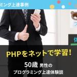 【PHPをネットで学習!】50歳男性のプログラミング上達体験談