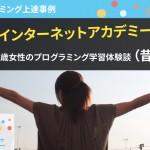 【インターネットアカデミー】39歳女性のプログラミング学習体験談(昔)