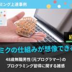 【経験談】48歳無職男性(元プログラマー)のプログラミング習得に関する雑感