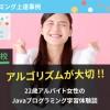 【専門学校】22歳アルバイト女性のJavaプログラミング学習体験談【アルゴリズムが大切】
