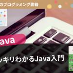 Java初心者にオススメのプログラミング書籍「スッキリわかるJava入門」