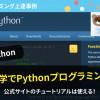 独学でPythonプログラミングを習得した体験談!公式サイトのチュートリアルは使える!