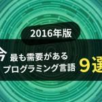 【2016年最新版】最も需要があるプログラミング言語9選【海外】