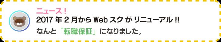 2017年2月からWebスク が リニューアル!