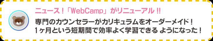 ニュース !「WebCamp」がリニューアル!