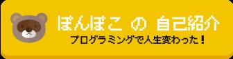 ぽんぽこの自己紹介ページ