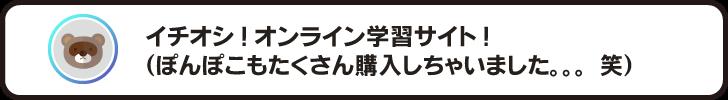 イチオシ!オンライン学習サイト!(ぽんぽこもたくさん購入しちゃいました。。。笑)