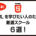 HTMLを学びたい人のための厳選スクール6選!