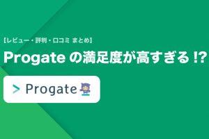 Progate【プロゲート】の満足度が高すぎる!?最新のレビュー・評判・口コミまとめ!