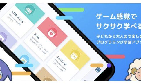 Progate(iOS版)