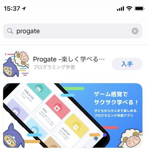 App StoreでProgate(iOS版)を検索