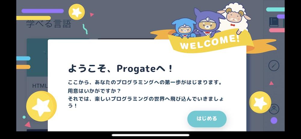 Progate(iOS版)の最初の画面