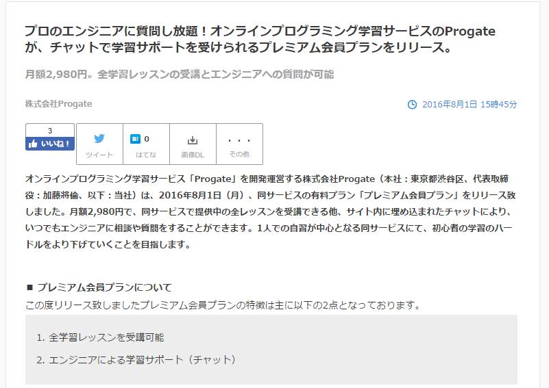 progate_new2