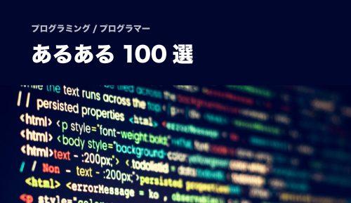 プログラミングあるある