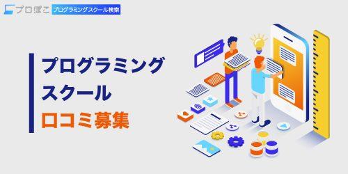 口コミ募集(プログラミングスクール)
