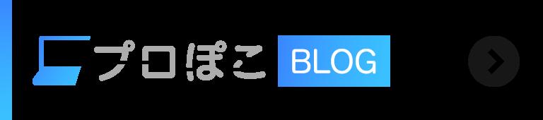 プロぽこ情報サイト(ブログ)