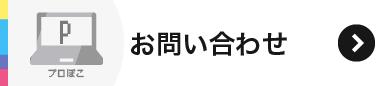 プロぽこお問い合わせページ