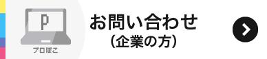 プロぽこお問い合わせページ(企業の方)