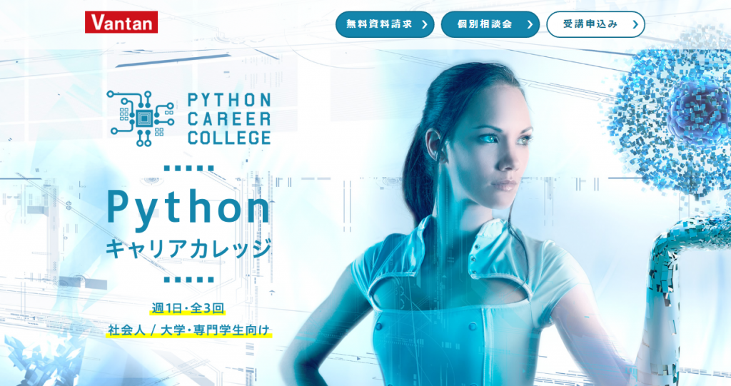 Pythonキャリアカレッジ