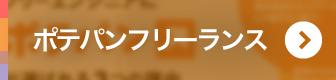 ポテパンフリーランスの詳細を見る