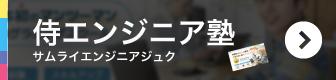 侍エンジニア塾の詳細を見る
