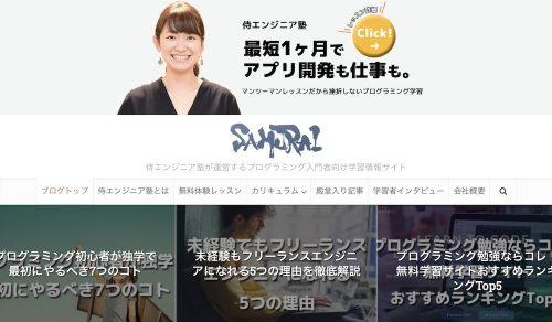 侍エンジニア塾 ブログ