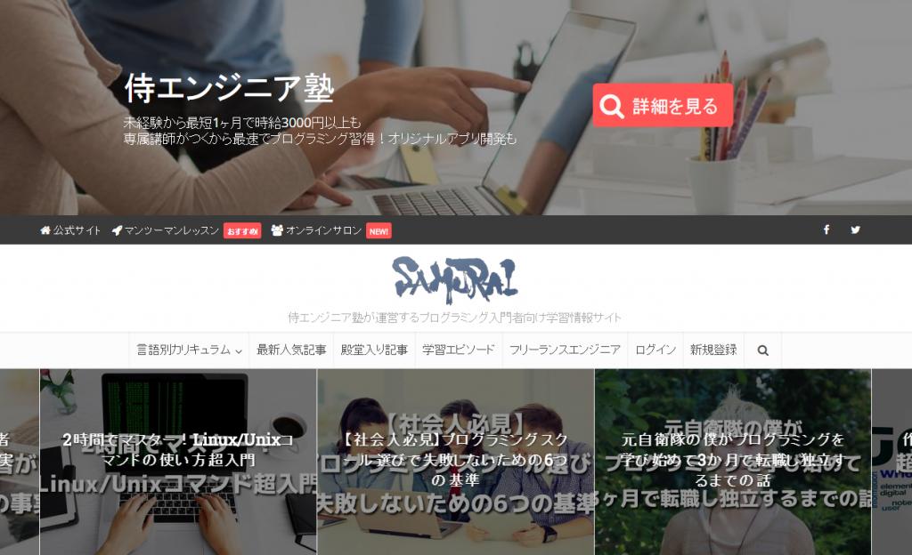 侍エンジニア塾ブログ